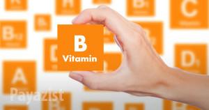 ویتامین B مصرف کنید - پایازیست